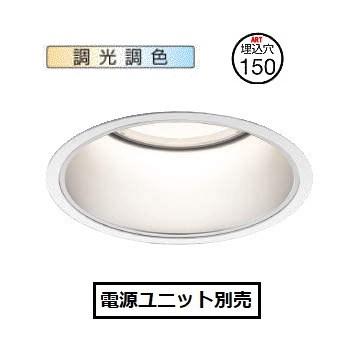 コイズミ照明ベースダウンライト 調光・調色XD051503WX電源ユニット別売