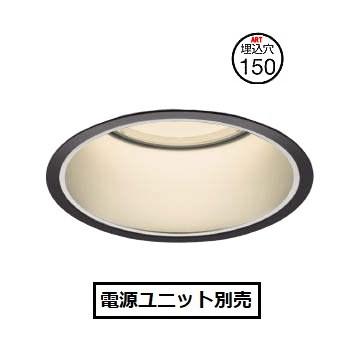 コイズミ照明ベースダウンライトXD051504BW電源ユニット別売