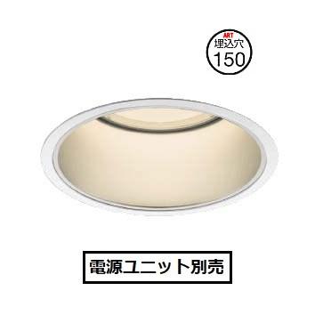 コイズミ照明ベースダウンライトXD051504WW電源ユニット別売
