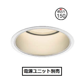 コイズミ照明ベースダウンライトXD052502WW電源ユニット別売