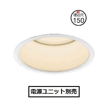 コイズミ照明ベースダウンライトXD052503WL電源ユニット別売