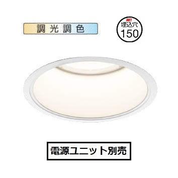 コイズミ照明ベースダウンライト 調光・調色XD052504WX電源ユニット別売