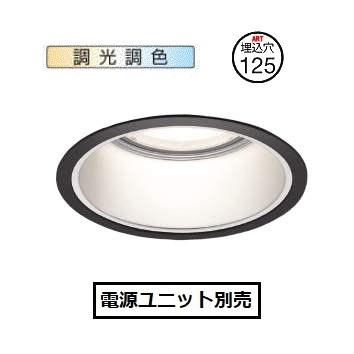 コイズミ照明ベースダウンライト 調光・調色XD053505BX電源ユニット別売
