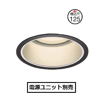コイズミ照明ベースダウンライトXD053507BL電源ユニット別売