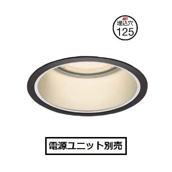 コイズミ照明ベースダウンライトXD053507BM電源ユニット別売