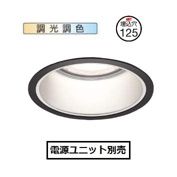 コイズミ照明ベースダウンライト 調光・調色XD053508BX電源ユニット別売