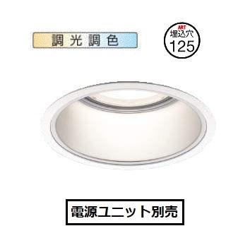 コイズミ照明ベースダウンライト 調光・調色XD053508WX電源ユニット別売