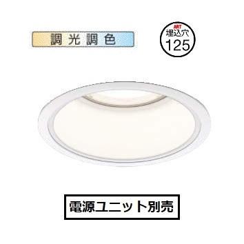 コイズミ照明ベースダウンライト 調光・調色XD054505WX電源ユニット別売