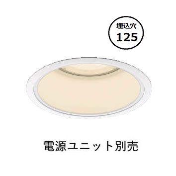 コイズミ照明ベースダウンライトXD054506WN電源ユニット別売