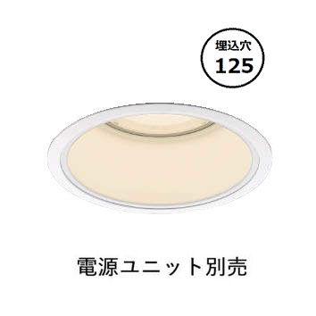 コイズミ照明ベースダウンライトXD054507WL電源ユニット別売
