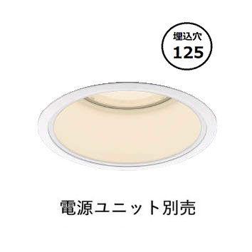 コイズミ照明ベースダウンライトXD054507WM電源ユニット別売