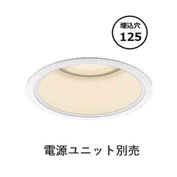 コイズミ照明ベースダウンライトXD054508WA電源ユニット別売