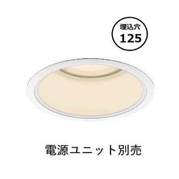 コイズミ照明ベースダウンライトXD054508WL電源ユニット別売