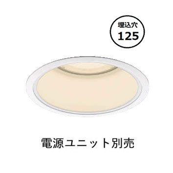 コイズミ照明ベースダウンライトXD054508WW電源ユニット別売