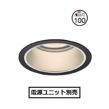 コイズミ照明ベースダウンライトXD055509BL電源ユニット別売