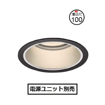 コイズミ照明ベースダウンライトXD055510BL電源ユニット別売