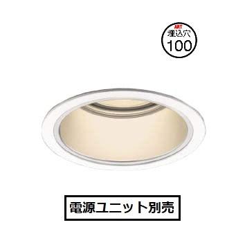 コイズミ照明ベースダウンライトXD055510WM電源ユニット別売