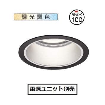 コイズミ照明ベースダウンライト 調光・調色XD055511BX電源ユニット別売