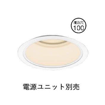 コイズミ照明ベースダウンライトXD056509WA電源ユニット別売