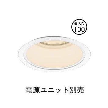 コイズミ照明ベースダウンライトXD056510WA電源ユニット別売