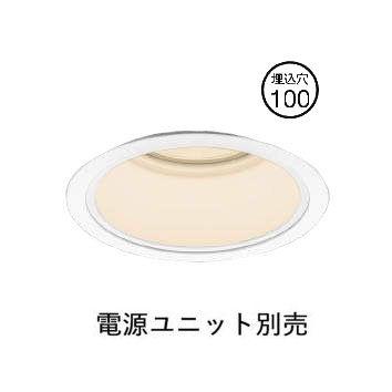 コイズミ照明ベースダウンライトXD056510WL電源ユニット別売