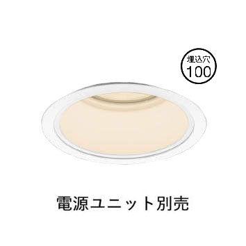 コイズミ照明ベースダウンライトXD056510WM電源ユニット別売