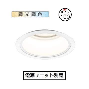 コイズミ照明ベースダウンライト 調光・調色XD056511WX電源ユニット別売