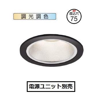 コイズミ照明ベースダウンライト 調光・調色XD057513BX電源ユニット別売