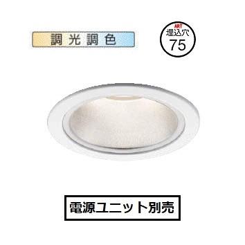 コイズミ照明ベースダウンライト 調光・調色XD057514WX電源ユニット別売