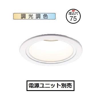 コイズミ照明ベースダウンライト 調光・調色XD058513WX電源ユニット別売