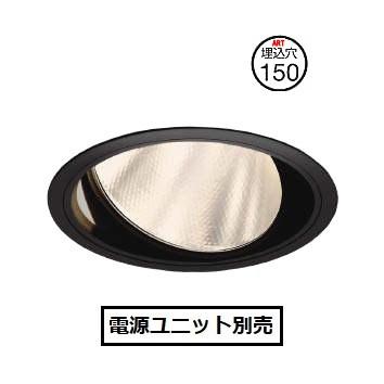 コイズミ照明ユニバーサルダウンライトXD101101BM電源ユニット別売