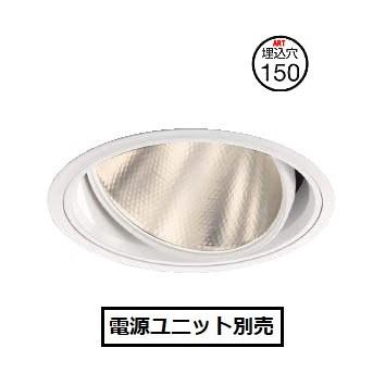 コイズミ照明ユニバーサルダウンライトXD101104WM電源ユニット別売