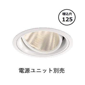コイズミ照明ユニバーサルダウンライトXD102106WA電源ユニット別売