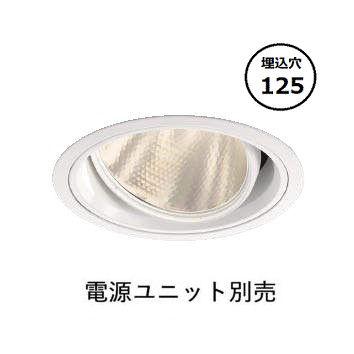 コイズミ照明ユニバーサルダウンライトXD102106WL電源ユニット別売