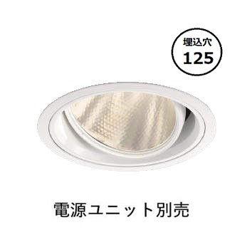 コイズミ照明ユニバーサルダウンライトXD102106WM電源ユニット別売