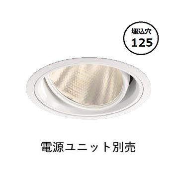 コイズミ照明ユニバーサルダウンライトXD102107WA電源ユニット別売