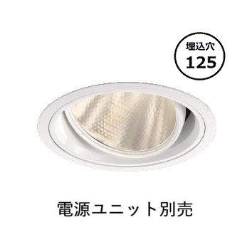 コイズミ照明ユニバーサルダウンライトXD102107WM電源ユニット別売
