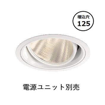 コイズミ照明ユニバーサルダウンライトXD102107WW電源ユニット別売