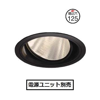 コイズミ照明ユニバーサルダウンライトXD102108BM電源ユニット別売