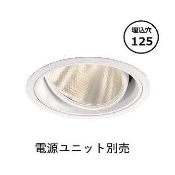 コイズミ照明ユニバーサルダウンライトXD102108WL電源ユニット別売