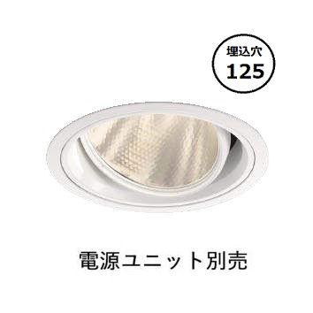 コイズミ照明ユニバーサルダウンライトXD102108WM電源ユニット別売