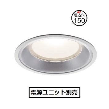 コイズミ照明ベースダウンライトXD151503WL電源ユニット別売