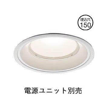 コイズミ照明ベースダウンライトXD152501WW電源ユニット別売