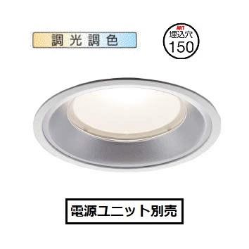 コイズミ照明ベースダウンライト 調光・調色XD152502WX電源ユニット別売