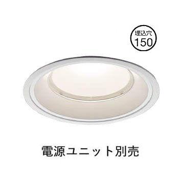 コイズミ照明ベースダウンライトXD152503WL電源ユニット別売