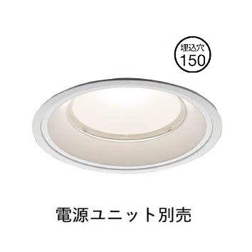 コイズミ照明ベースダウンライトXD152503WN電源ユニット別売