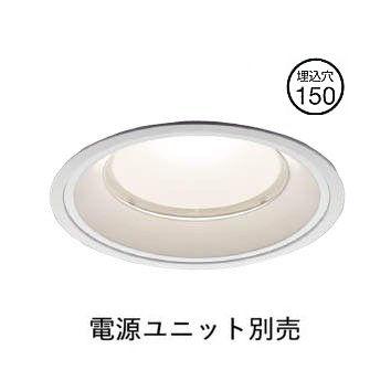コイズミ照明ベースダウンライトXD152503WW電源ユニット別売