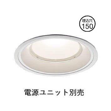 コイズミ照明ベースダウンライトXD152504WN電源ユニット別売