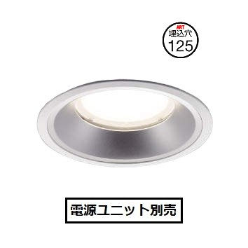 コイズミ照明ベースダウンライトXD153508WA電源ユニット別売
