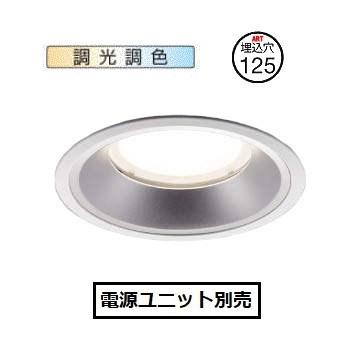 コイズミ照明ベースダウンライト 調光・調色XD154506WX電源ユニット別売